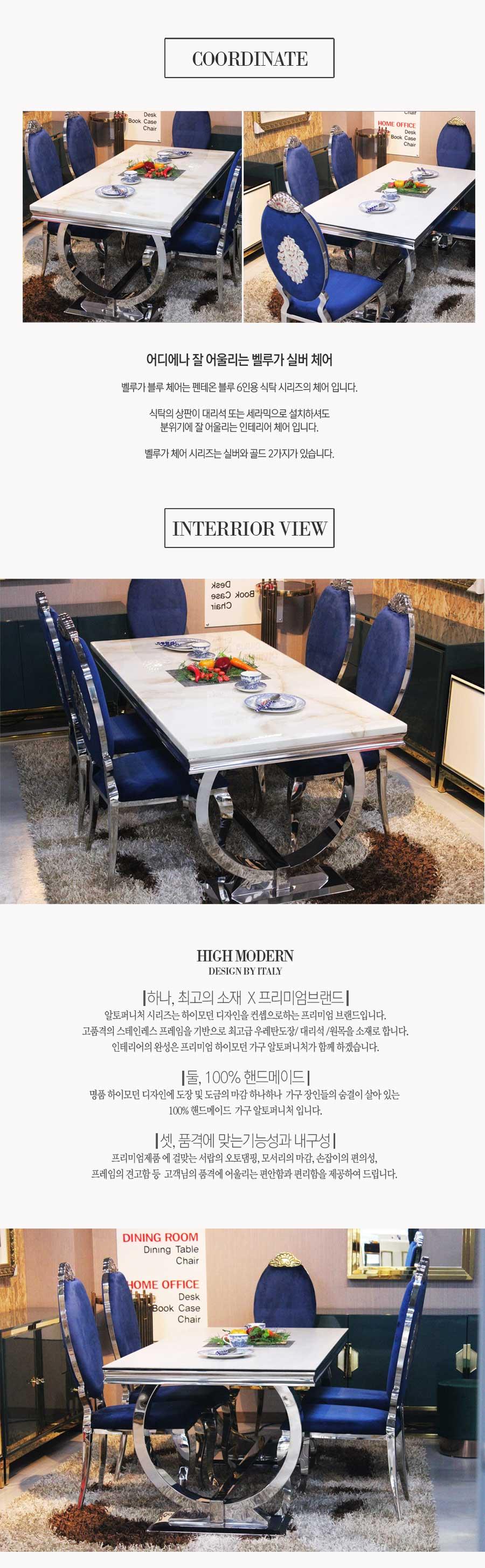 식탁의자 벨루가 블루벨벳체어 - 알토퍼니처, 380,000원, 디자인 의자, 인테리어의자